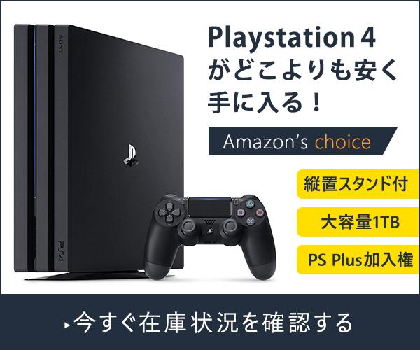PS4最安値