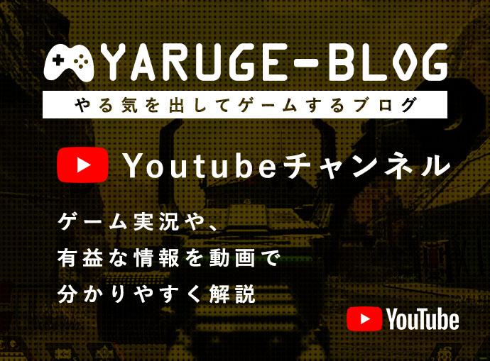 やるゲーブログ Youtubeチャンネル