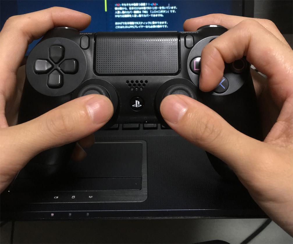 人差し指を自由に使うタイプのPS4コンの握り方