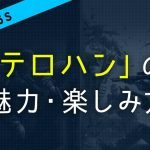 イメージ:【R6S】「テロハン」の魅力・楽しみ方6つ