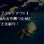 【BO4:ブラックアウト】コツの掴み方や勝つためにすべきことを紹介!