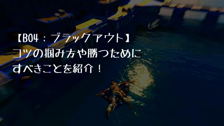 イメージ:【BO4:ブラックアウト】コツの掴み方や勝つためにすべきことを紹介!