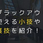 イメージ:【BO4:ブラックアウト】使える小技や裏技を紹介!