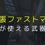 イメージ:【BO4:ブラックアウト】「拡張ファストマグ」が装着できる武器一覧