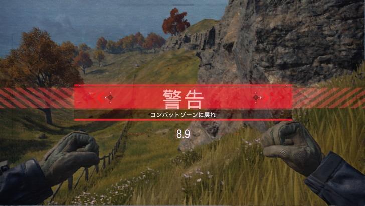 【ゲーム散歩】「ブラックアウト(BO4)」の島をゆっくり散策:警告:コンバットゾーンに戻れ