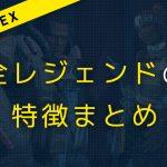 【APEX】「エイペックス・レジェンド」に登場する「レジェンド(オペレーター)」まとめ