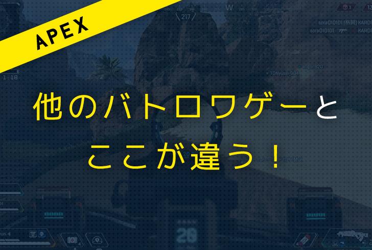 イメージ:無料バトロワFPS「APEX LEGENDS」は他のバトロワゲーとここが違う!【エイペックス・レジェンド】