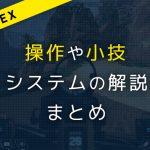 イメージ:【APEX】初プレイの前に読んでおきたい「小技・システム」のこと