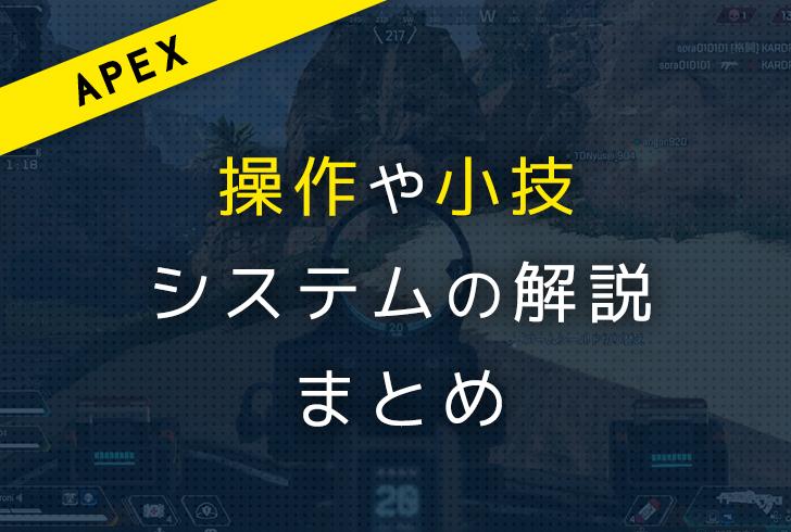 イメージ:【初心者向け】「APEX LEGENDS」操作や小技、システムの解説まとめ