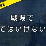 イメージ:【APEX】「初心者向け」戦場で絶対にしてはいけない4の事