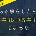 イメージ:【APEX】「キルが難しい!出来ない!」という僕がコツを掴んで「0キル→5キル」になった方法