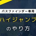 【APEX】「パスファインダー」専用!「ハイジャンプ」のやり方・コツの掴み方を解説