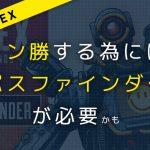 【APEX】チームに最も必要なのは「パスファインダー」かもしれない説