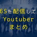 「Rainbow six siege(シージ)」の動画を配信してる有名Youtuberまとめ