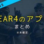 イメージ:【R6S】「YEAR4」で導入予定のアプデが神過ぎてヤバイ
