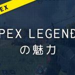 イメージ:「APEX LEGENDS(エーペックス・レジェンド)」8の魅力。最高に心地良いFPS