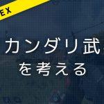 """【APEX】""""持ち替え""""か""""住み分け""""か…「サイドアーム(セカンダリ武器)」を考える"""