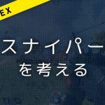 【APEX】「スナイパー」を考える