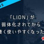 【R6S】「LION(ライオン)」が弱体化したと見せかけて「罠対策」に特化して帰ってきた