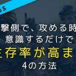 【R6S:初心者向け】攻撃側で、攻める時に意識するだけで生存率が高まる4の方法