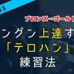 【R6S】グングン上達する「訓練場(テロハント)」の練習法【ブロンズ→ゴールドに!】