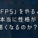 イメージ:「FPS」をやると本当に性格が悪くなるのか?
