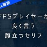 イメージ:「今のまぐれだろ!(怒)」FPSプレイヤーが良く言う腹立つセリフ7選