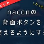 クッソ押しづらい「nacon プロコン2」の背面ボタンを、たった5分で押しやすくする方法