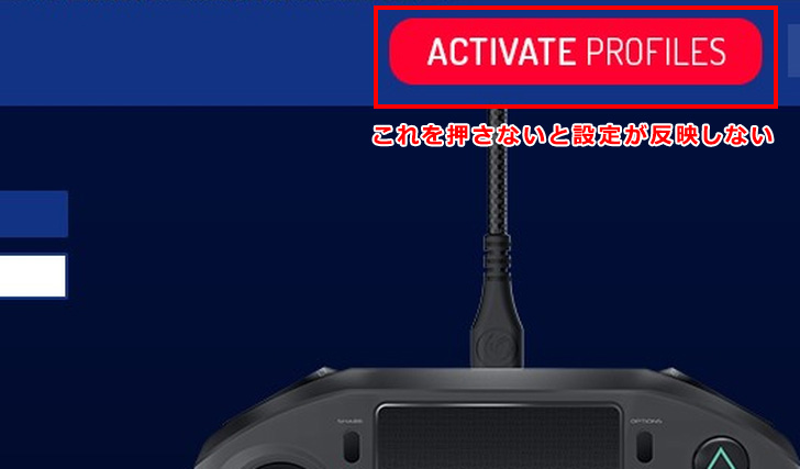 【星4】nacon「レボリューション プロ コントローラー2」レビュー。使用感を徹底解説: 「ACTIVATE PROFILES」