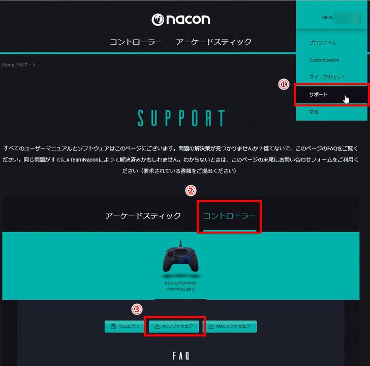 【星4】nacon「レボリューション プロ コントローラー2」レビュー。使用感を徹底解説: ダウンロード画面