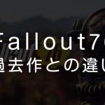 「Fallout76(フォールアウト76)」過去作との違い・変更点10個
