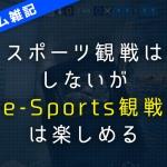 イメージ:スポーツ観戦は嫌いだけど、「e-Sports観戦」だけは楽しめる3つの理由