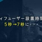 【R6S】ディフューザー設置時間が5秒→7秒に変わってからめっちゃ難しくなった
