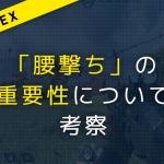 【APEX】「腰撃ち」の重要性について考察