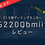 「VG220Qbmiifx」レビュー。FPS用ディスプレイとして強くオススメする!