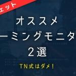 【決定版】FPSにオススメのディスプレイ2選!「TN式」は辞めとけ!