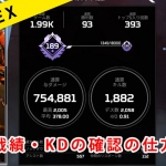 【APEX】通算ゲーム数、キルデス(KD)等の「戦績」確認方法を紹介