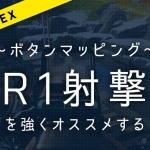 【APEX】「R1」を攻撃にしたらヒット率爆上がりした【ボタン配置】