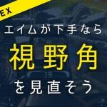 【APEX】エイム力が下手なら今すぐ「視野角」を下げろ!