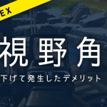 【APEX】視野角を下げたことで発生した5個のデメリット