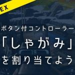 【APEX】背面ボタンに「しゃがみ」を入れたら弾避け上級者になれた