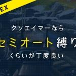 【APEX】クソエイムなプレイヤーが「単発武器(セミオート)」を使うべき2つの理由