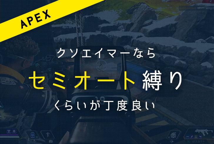 制御 Apex リコイル