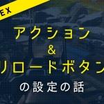 【APEX】「アクション/リロードボタン」の設定がどれもしっくり来ない問題
