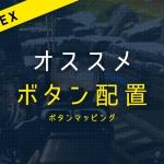 【APEX】オススメのボタン配置(ボタンマッピング)を紹介