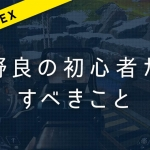 【APEX】野良の初心者が戦場ですべき7つのこと