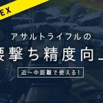 イメージ:【APEX】「R-301」などのARで、腰撃ち精度を爆上げするテクニック