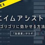 【APEX】「視点移動加速」って何?上手く使えばエイムアシストを強力に出来る!