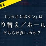 【APEX】しゃがみは「切り替え/ホールド」どちらが良いか。それぞれのメリット/デメリットを解説