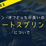【APEX】「オートスプリント」はオン/オフどちらが良いのか?【PAD/キーマウで違う】